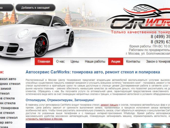 carworks.ru